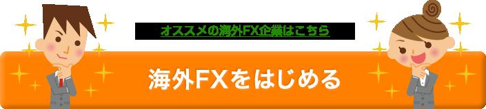 オススメの海外FX企業はこちら海外FXをはじめる