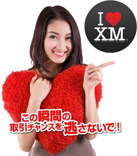 <XM>この瞬間の取引チャンスを逃さないで!