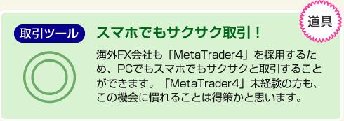海外FX会社も「MetaTrader4」を採用するため、PCでもスマホでもサクサクと取引することができます。「MetaTrader4」未経験の初心者の方も、この機会に慣れることは得策と思います。